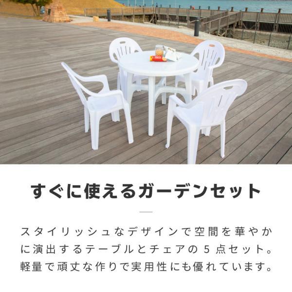 ガーデン テーブル セット ホワイト ガーデンチェア ガーデンテーブル 5点セット 選択 【丸テーブル/長方形テーブル】椅子/いす/イス □ @a495|ksplanning|02