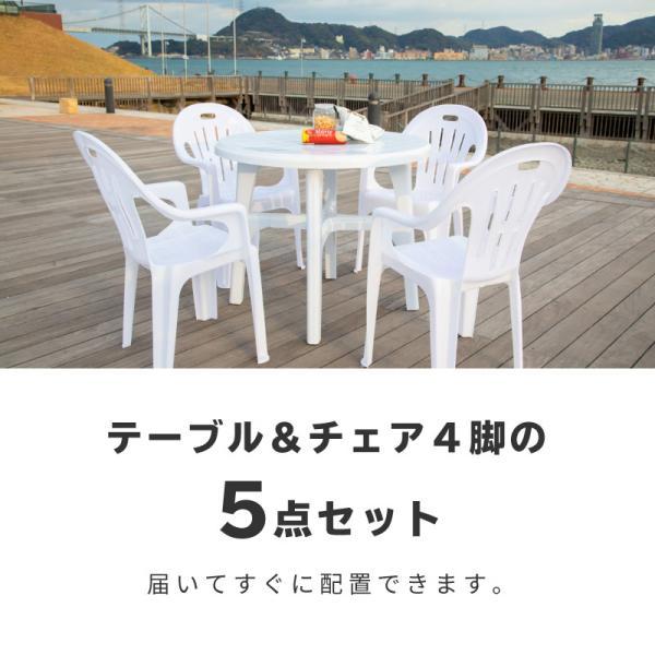 ガーデン テーブル セット ホワイト ガーデンチェア ガーデンテーブル 5点セット 選択 【丸テーブル/長方形テーブル】椅子/いす/イス □ @a495|ksplanning|04