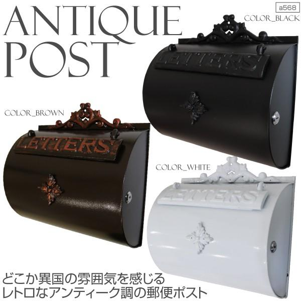 アンティーク ポスト 郵便ポスト 郵便受け 新聞 鍵付 おしゃれなポスト カラー3色 ブラック 黒 ブラウン 茶色 ホワイト 白 鉄製 横型