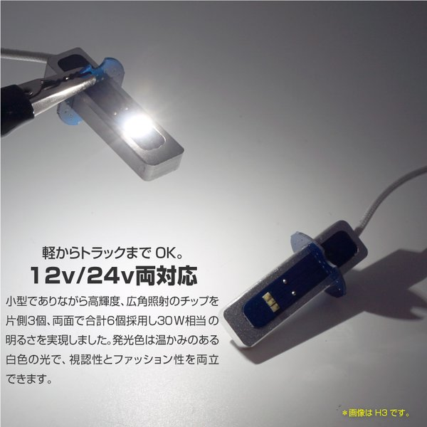 フォグランプ H1 H3 LED バルブ 30W 5000K PHILIPS製/チップ 12V 24V 2個 ホワイト 白 フォグライト 普通車/大型車 トラック 汎用 _@a622|ksplanning|03