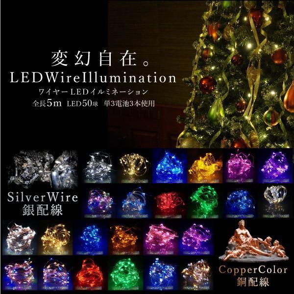 イルミネーション LED ワイヤー 電池式 5m 50球 防水 ワイヤーライト 銅 12色 ジュエリーライト デコレーションライト クリスマスツリー _@a845