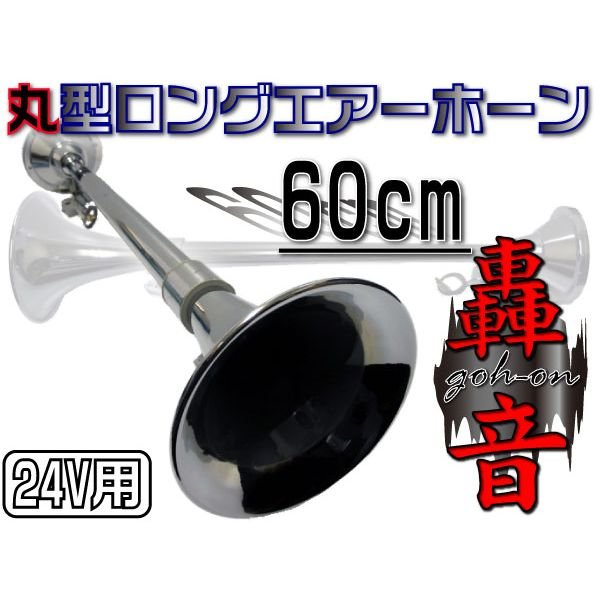エアーホーン 丸型ロング ヤンキーホーン 24V用 _44040|ksplanning