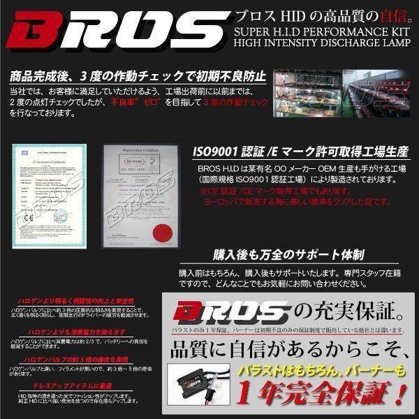 HIDフルキット Hi/Low切替 ブロス製 BROS製 35W 型式選択 ケルビン数選択 @a053|ksplanning|02