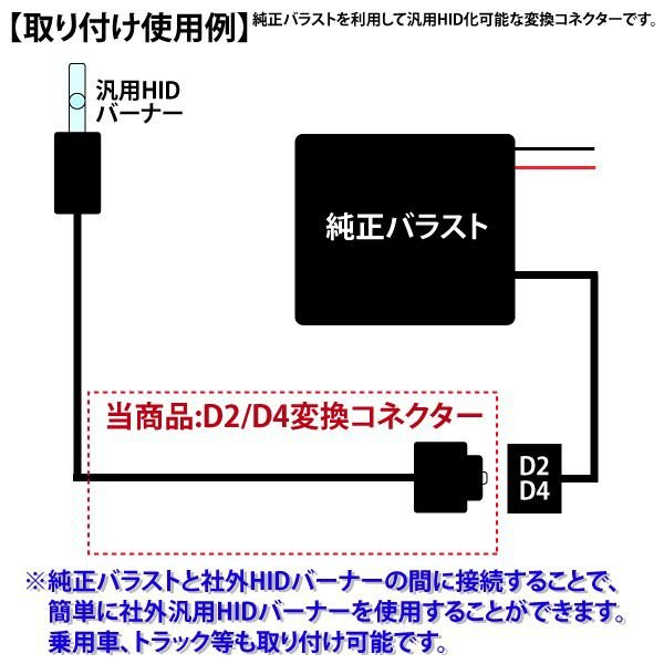HID部品 D2/D4兼用 純正バラスト用変換コネクターセット _34083|ksplanning|02