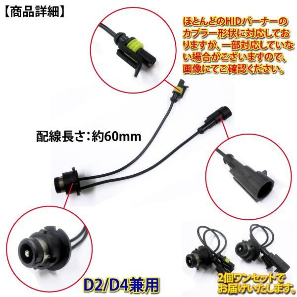 HID部品 D2/D4兼用 純正バラスト用変換コネクターセット _34083|ksplanning|03