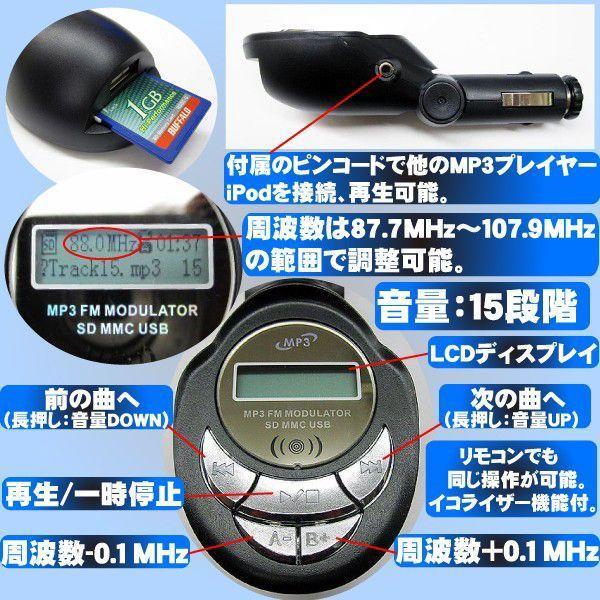 MP3プレイヤー FMトランスミッター内蔵 12V _83008|ksplanning|02