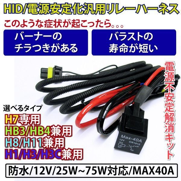 HID H1 H3 H3C HB3 HB4 H7 H8 H11  リレーハーネス 電源安定化 バーナーのチラつき バラスト負担の軽減など 電源強化 @a042|ksplanning