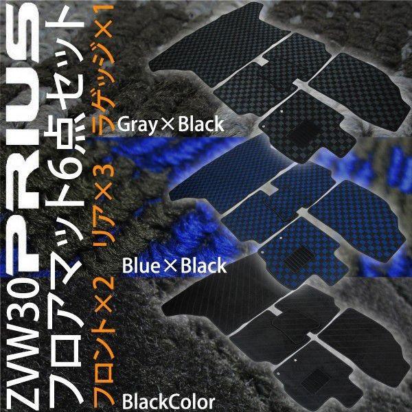 プリウス 30系 フロアマット ラゲッジ付き 7pcs 3色 無地 チェック柄 ブラック ブルー グレー 内装 パーツ 専用 前期 後期 @a295