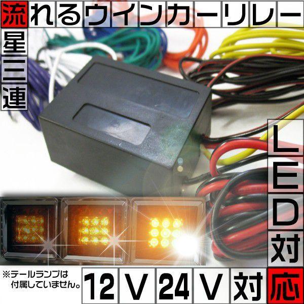 LEDテールランプ用 流星3連ウインカーリレー 12V/24V _45040 ksplanning
