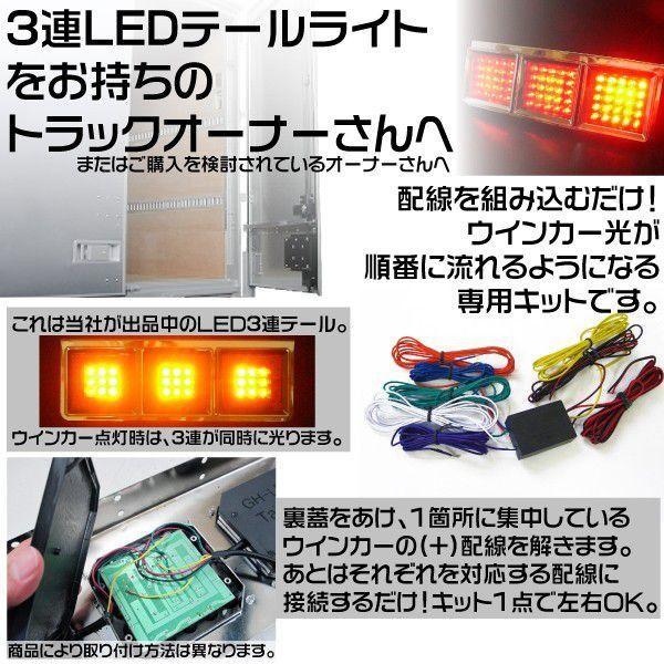 LEDテールランプ用 流星3連ウインカーリレー 12V/24V _45040 ksplanning 02