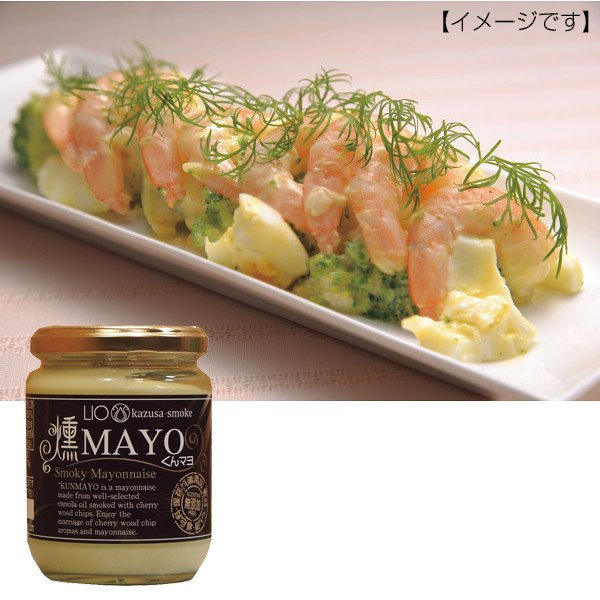 燻MAYO(200g)  調味料 マヨネーズ 内祝 贈り物 引き出物 プレゼント