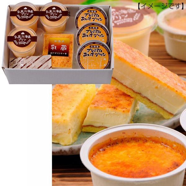 洋菓子北海道よくばりプリンセット 乳蔵  内祝 贈り物 引き出物 プレゼント