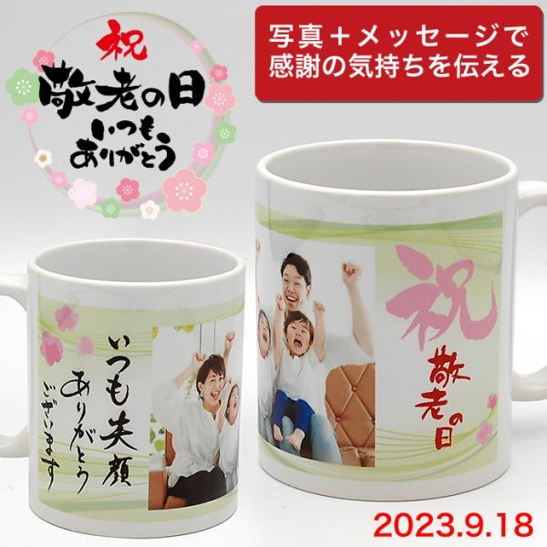 卒 園 記念 品 マグカップ