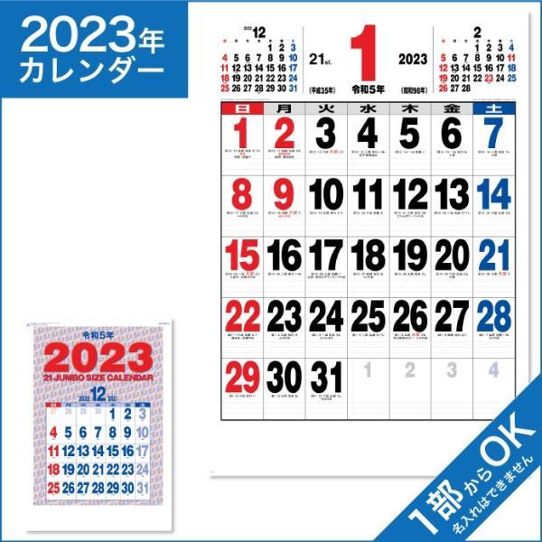 カレンダー 壁掛け 2021年 暦  21ジャンボサイズカレンダー 令和3年