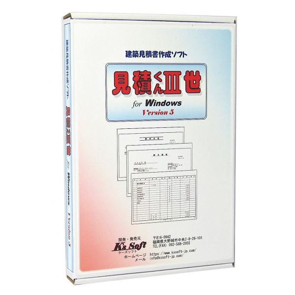 建築見積書作成ソフト 見積くんIII世 Ver.5 for Windows kssoft-store