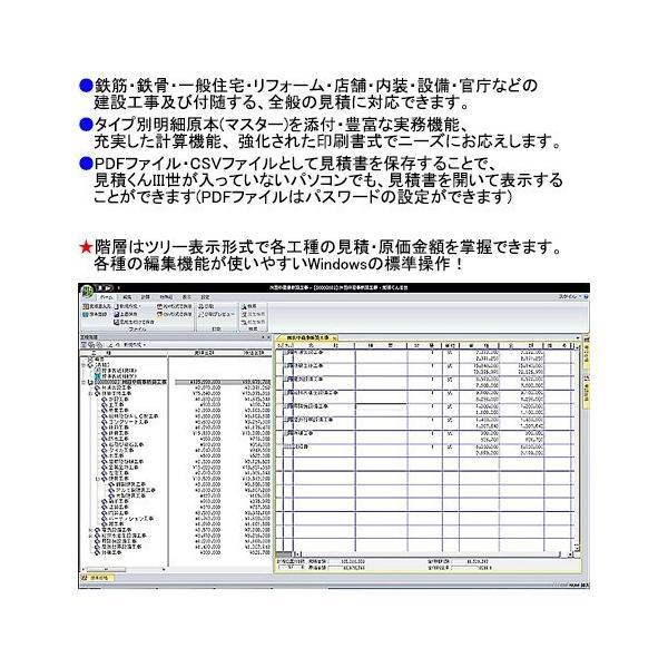 建築見積書作成ソフト 見積くんIII世 Ver.5 for Windows|kssoft-store|03