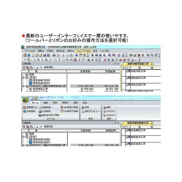 建築見積書作成ソフト 見積くんIII世 Ver.5 for Windows kssoft-store 04