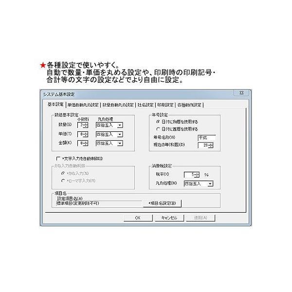 建築見積書作成ソフト 見積くんIII世 Ver.5 for Windows|kssoft-store|05