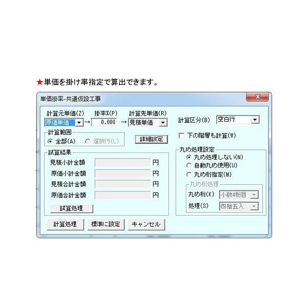 建築見積書作成ソフト 見積くんIII世 Ver.5 for Windows kssoft-store 06