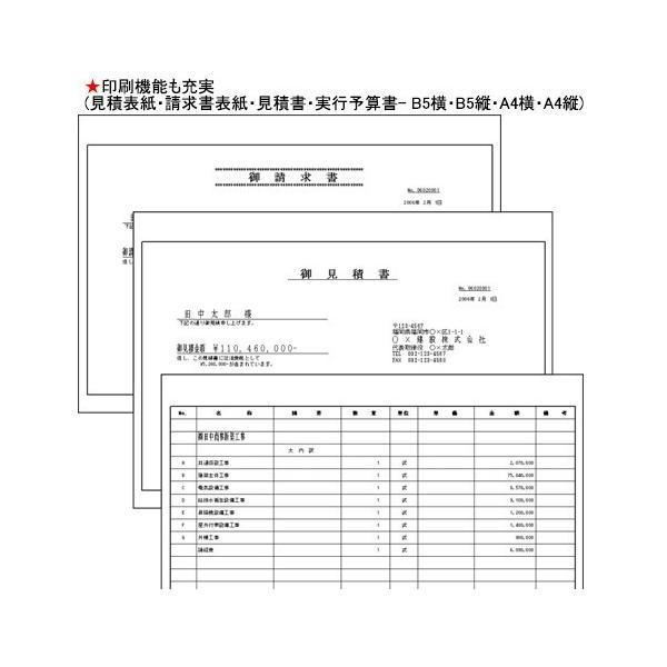 建築見積書作成ソフト 見積くんIII世 Ver.5 for Windows|kssoft-store|07