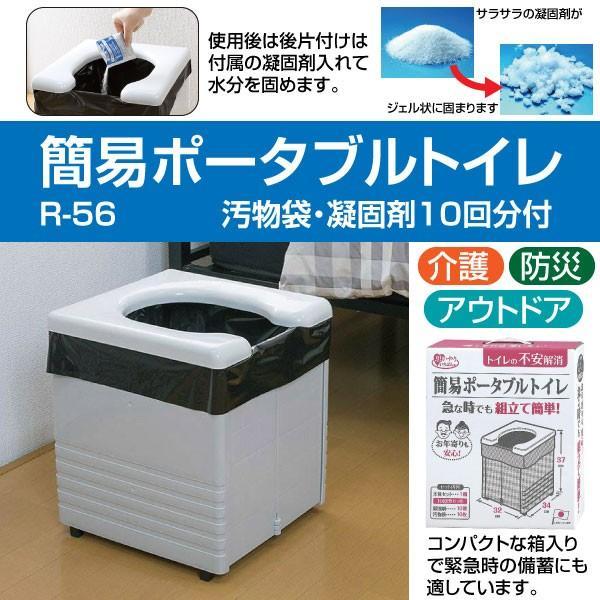 防災・災害備蓄に 簡易ポータブルトイレ R-56 汚物袋・凝固剤10回分付き|ksu