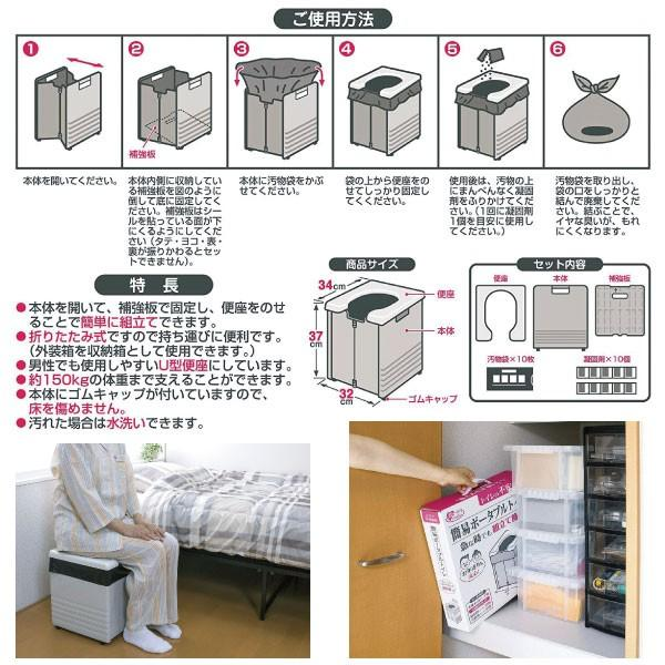 防災・災害備蓄に 簡易ポータブルトイレ R-56 汚物袋・凝固剤10回分付き|ksu|02