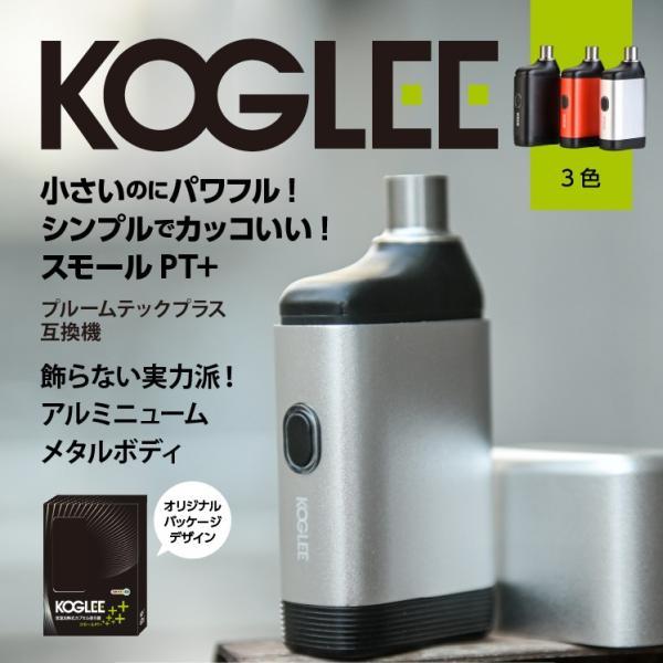 プルームテックプラス 互換機 koglee スターターキット 電子タバコ PloomTech+ 互換バッテリー 650mAh大容量 スモールPT+(プラス)