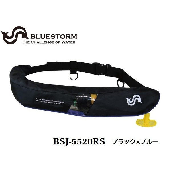 膨張式ライフジャケット ベルトタイプ BSJ-5520RS ブラック×ブルー ブルーストーム 国土交通省型式承認品 桜マーク TYPE-A 高階救命器具 BLUESTORM|kt-gigaweb