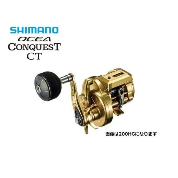 18オシアコンクエストCT 201HG シマノ OCEA CONQUEST CT SHIMANO|kt-gigaweb