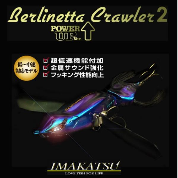 4月限定SALE / イマカツ ベルリネッタクローラー2 パワーアップバージョン IMAKATSU Berlinetta Crawler 2 POWER UP Ver.