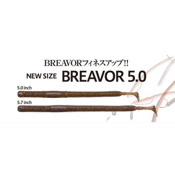 4月限定SALE / ブレーバー5インチ ボトムアップ BREAVOR 5inch Bottomup