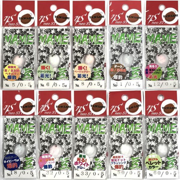 ネオスタイル 豆タワシ0.5g スプーン 管釣り マメタワシ neo STYLE NST MAME TAWASHI 0.5g