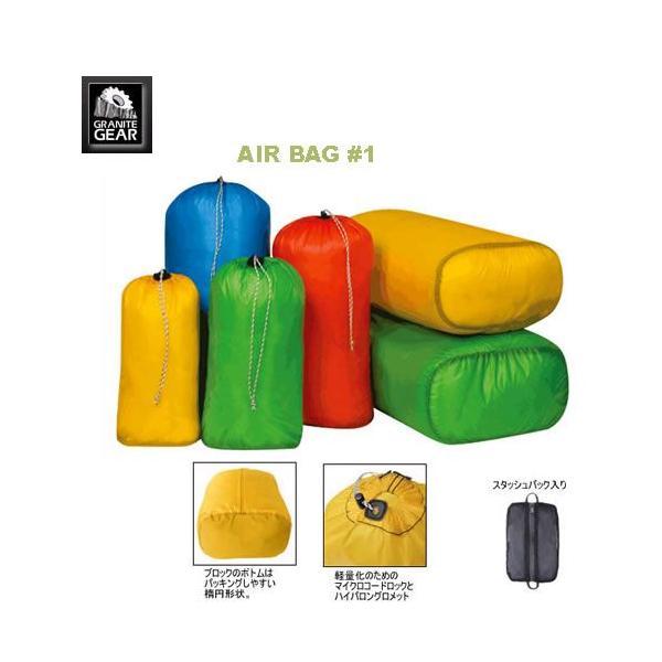 AIR BAG #1(エアバッグ #1) / GRANITE GEAR(グラナイトギア)|kt-gigaweb