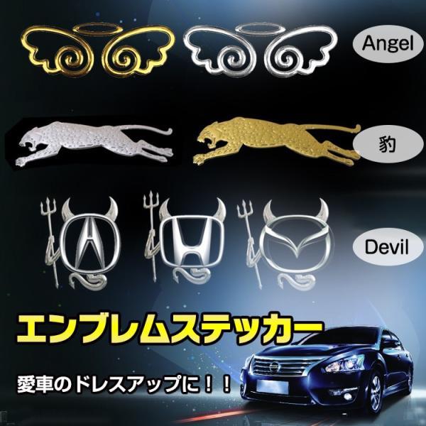 エンブレム ステッカー シール 外装装飾 車 カー用品 デビル エンジェル 悪魔 天使 ドレスアップ e024