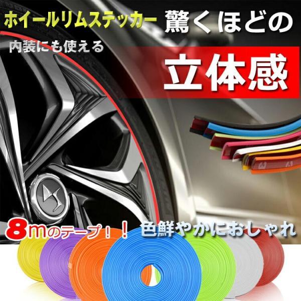 ホイールリムステッカー ホイールリムガード リムテープ タイヤ 車 自転車 バイク カー用品 カバー キャップ 色 e063