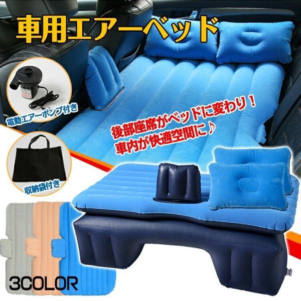 エアーベッド車用エアー枕電動エアーポンプ付きエアマット後部座席クッション車載ベッド仮眠ee160