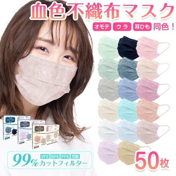 マスク50枚入り使い捨て不織布カラー99%カット大人用普通サイズ男女兼用ウイルス対策防塵花粉風邪まとめクーポンny331-50