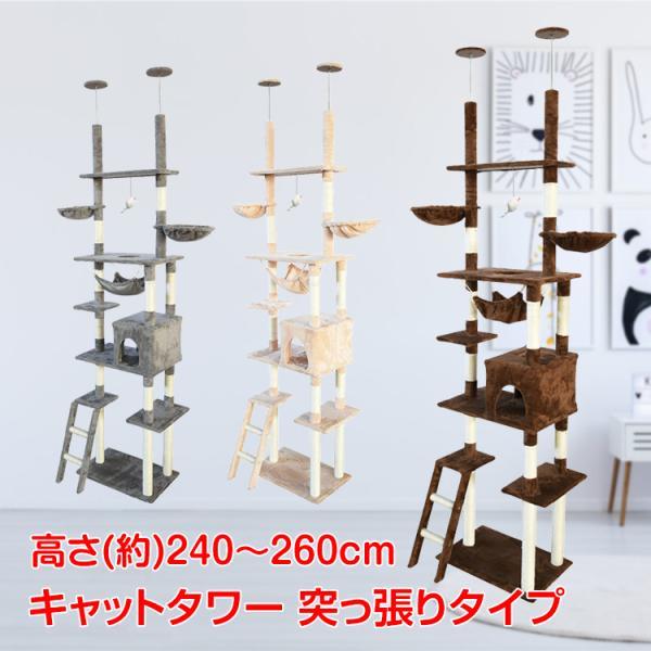 キャットタワーキャットツリースリムタワー猫タワー爪研ぎ突っ張り多頭飼いアスレチック麻紐キャットハウスpt054
