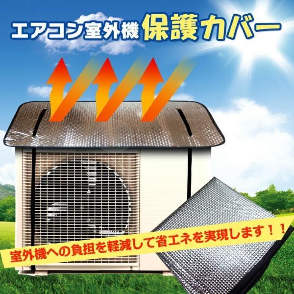 エアコン室外機カバー室外機反射板断熱遮熱アルミカバー電気代直射日光冷房クーラー省エネzk150