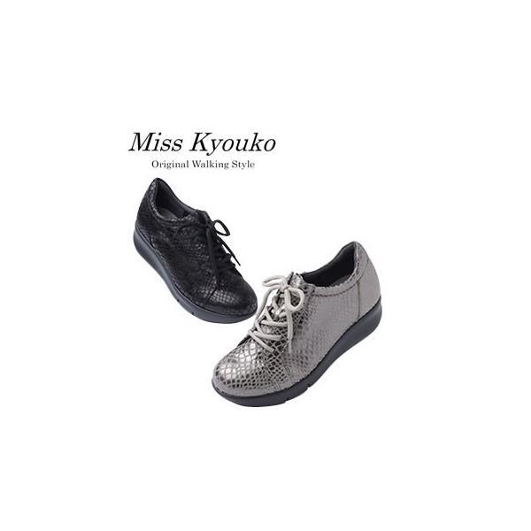 ミスキョウコ 4E厚底エレガントスニーカー 12152 【送料無料】 レディース シューズ 靴 くつ 日本製 MissKyouko