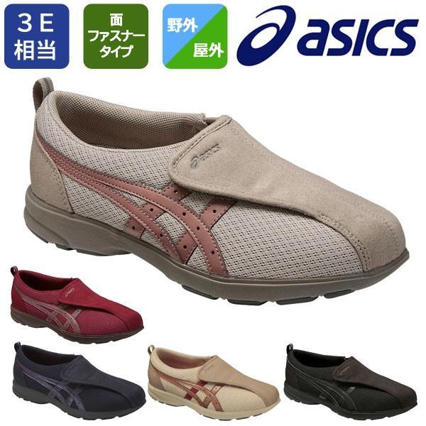 アシックスライフウォーカー307  3Eシニア高齢者用ウォーキング婦人靴レディースシューズ面ファスナー室内屋内外