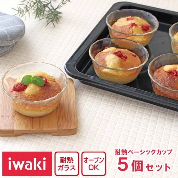 イワキ iwaki 耐熱 ベーシック カップ 5個セット / 耐熱 ガラス 電子レンジ オーブン お菓子 ゼリー 茶碗蒸し 調理 プレゼント ギフト