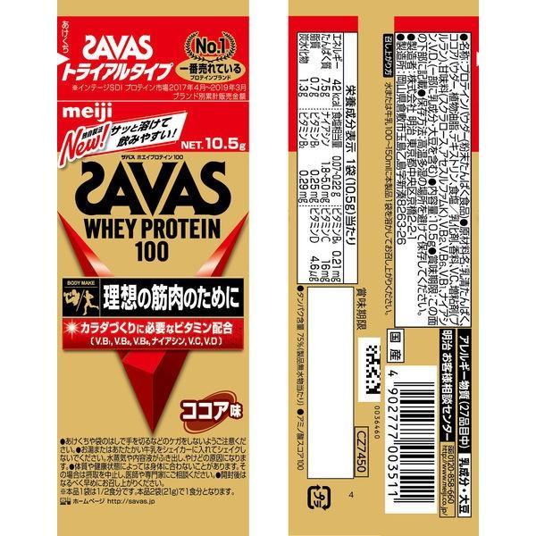 SAVAS ザバス プロテイン トライアルセット 全7種 ktscsports 02