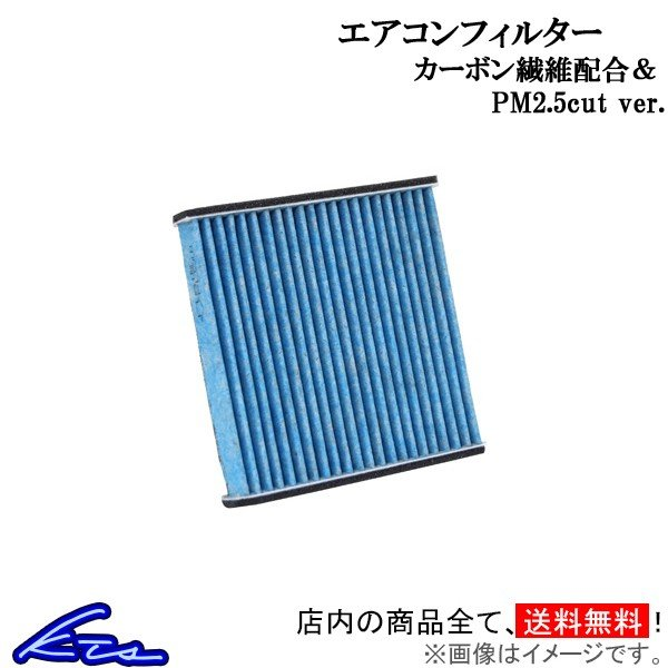 エアコンフィルター カーボンタイプ PM2.5cut ver. ムーヴコンテ/カスタム L575S/L585S 参考DENSO品番:DCC7003 花粉ブロック 消臭 脱臭 活性炭