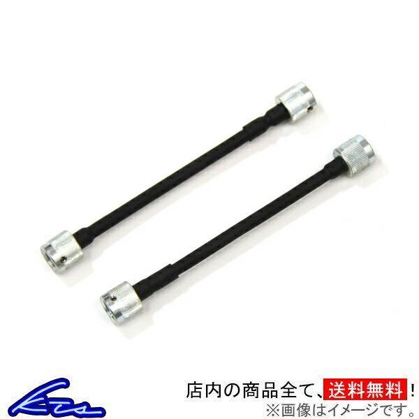 KTS 減衰調整延長ケーブル 2本セット 100mm/150mm/200mm/250mm 車高調オプション