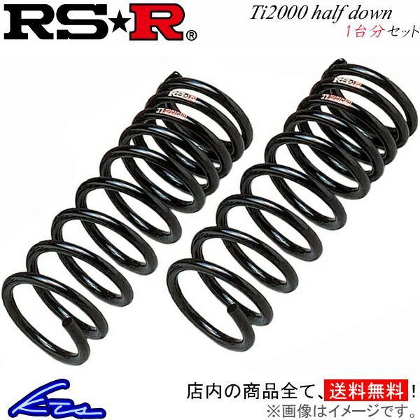 RS-R Ti2000ハーフダウン 1台分 ダウンサス フレアカスタムスタイル MJ34S S171THD RSR RS★R Ti2000 HALF DOWN ダウンスプリング ローダウン コイルスプリング