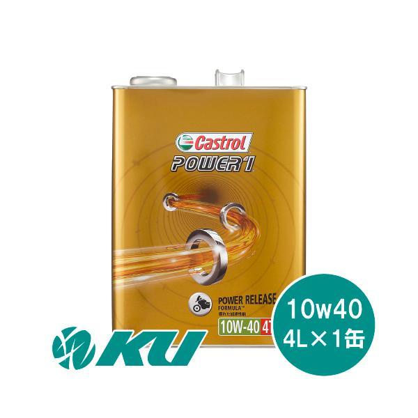 【毎日30個 限定プライス★】カストロール パワー1 4T【10W-40 4L×1缶】 CASTROL POWER1バイク 2輪 部分合成油 4サイクル オイル エンジンオイル