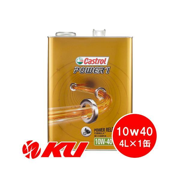 カストロール パワー1 4T【10W-40 4L×1缶】 CASTROL POWER1バイク 2輪 部分合成油 4サイクル オイル エンジンオイル