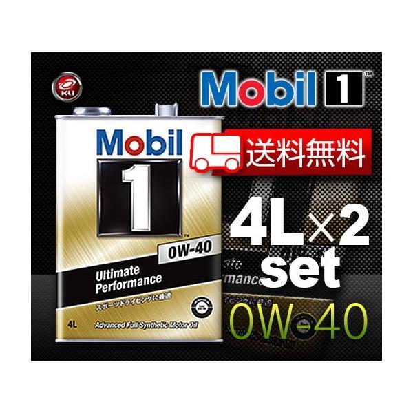 【全国送料込】Mobil1 モービル1 0W-40 4Lx2 高性能スポーツ車 メルセデス VW ポルシェ SN Ultimate Performance