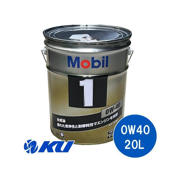 Mobil1 0W-40【20L×1缶】API SN ACEA A3/B3, A3/B4 モービル1 エンジン保護性能 高性能合成エンジンオイル 高性能スポーツ車 ガソリン ディーゼル 全合成油